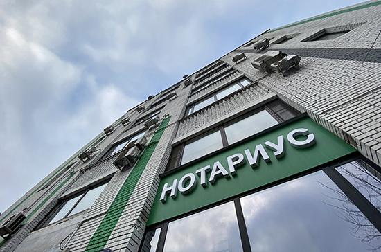 В России могут обязать нотариусов направлять в ФНС заявления о регистрации юрлиц