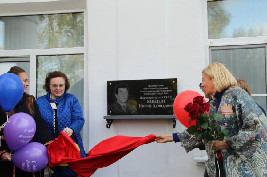 В Ясной Поляне открыли мемориальную доску Иосифу Кобзону