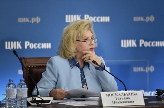 Москалькова надеется, что в Белоруссии появится институт омбудсмена
