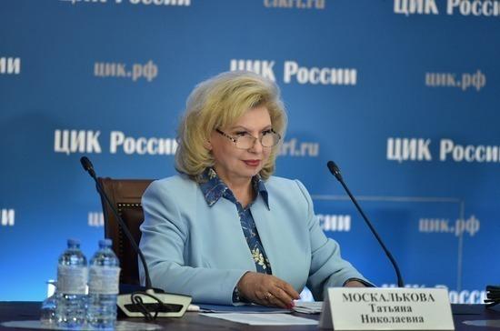 Татьяна Москалькова отметила «эмоциональные моменты» в ходе избирательной кампании