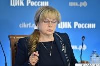 Памфилова призвала признавать бюллетени недействительными в случае нарушений