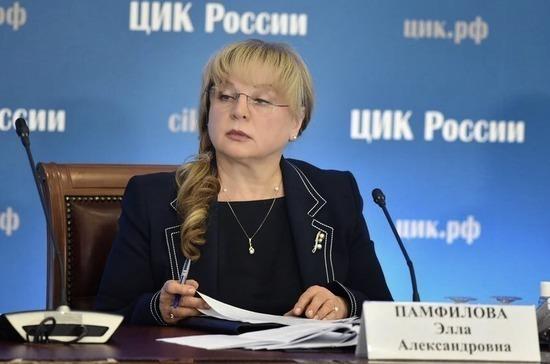 Памфилова предложила выработать рекомендации по использованию сейф-пакетов