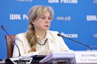 Памфилова отметила высокую явку избирателей на прошедших выборах
