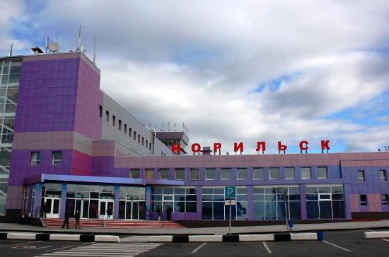 Аэропорты Крайнего Севера получат бюджетные субсидии