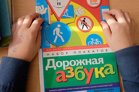 Юные петербуржцы получили призы за победу в конкурсе видео о ПДД