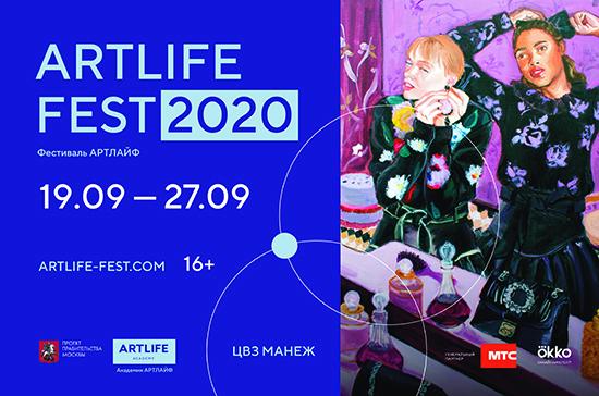 Фестиваль современного искусства ARTLIFE 2020 пройдёт в Манеже