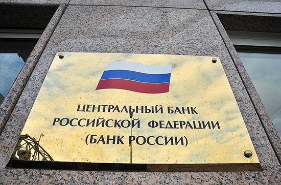 Центробанк: годовая инфляция в России на 14 сентября составила 3,7%