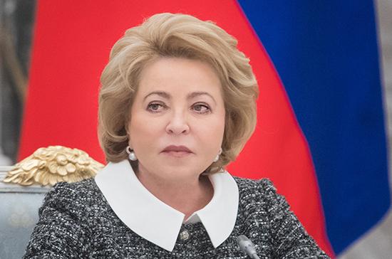 Матвиенко поздравила спикера парламента Южной Осетии с Днём Республики