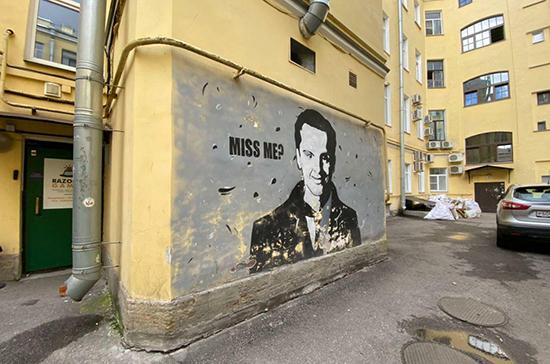 Граффити с криминальным гением Мориарти появилось в центре Петербурга