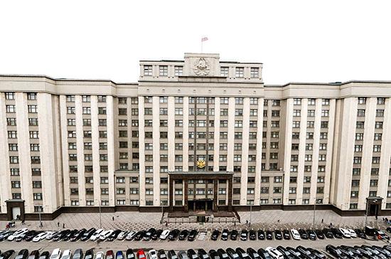 В Госдуме на этой неделе состоятся два пленарных заседания