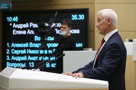 Белоусов: затраты на магистральную инфраструктуру составят 4 трлн рублей до 2024 года