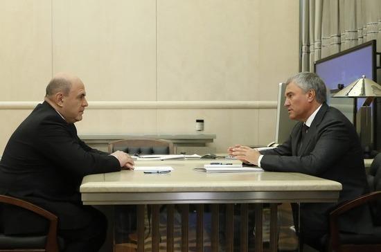 Володин и Мишустин обсудили проект трёхлетнего бюджета