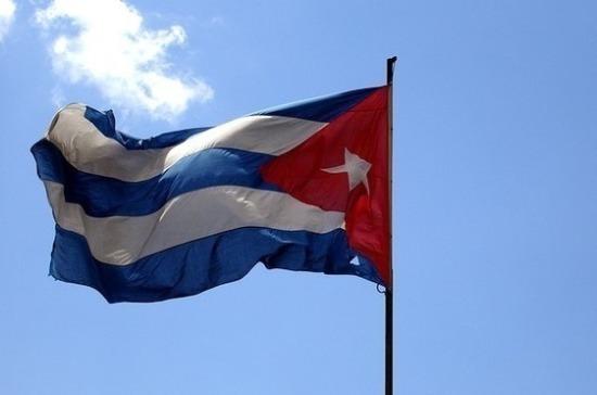Куба может до конца 2020 года получить статус наблюдателя в ЕАЭС