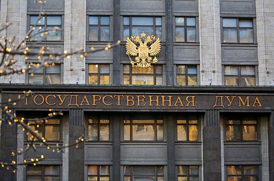 Госдума может рассмотреть президентский законопроект о Правительстве в первом чтении 13 октября