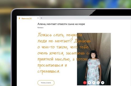 Ко Дню мечты Одноклассники показали, о чем мечтают разные люди в России