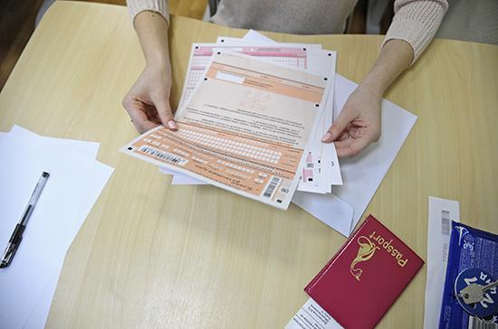Рособрнадзору предложили варианты по изменению процедуры ЕГЭ