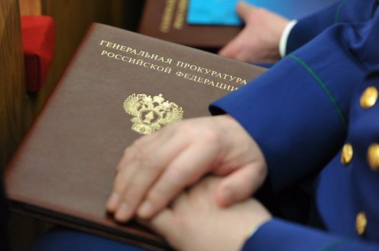 Назначать и снимать с должности прокуроров будет Президент РФ