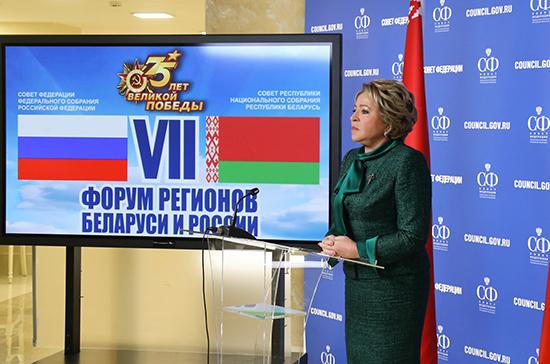 Матвиенко заявила о заинтересованности в укреплении Союзного государства с обеих сторон