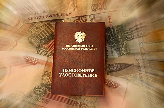 Кабмин внёс в Госдуму законопроект о заморозке накопительной части пенсии ещё на год