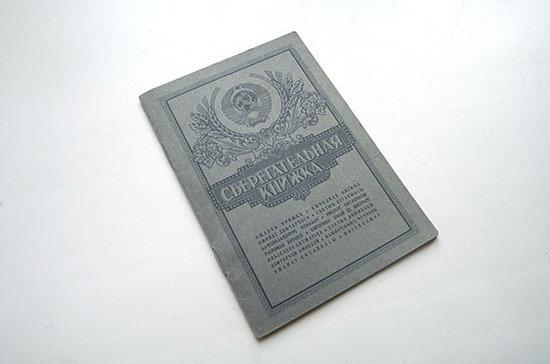 Компенсацию советских вкладов предложили отложить до 2024 года