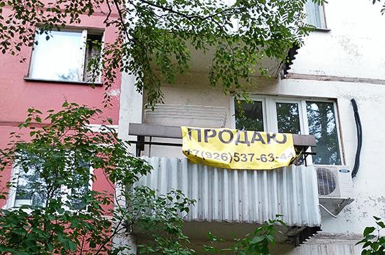 Люди с ипотекой смогут выгодно продать заложенное имущество