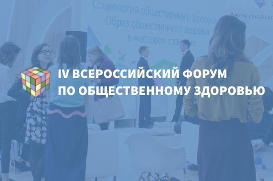 Открывается IV Всероссийский форум по общественному здоровью