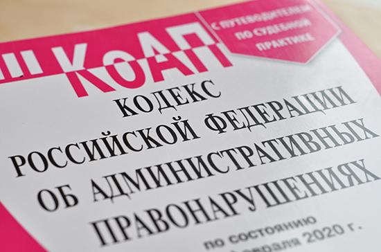 Проект нового КоАП могут внести в Госдуму в осеннюю сессию