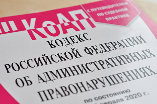 Депутат считает, что проект нового КоАП не успеют доработать до конца года