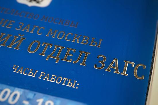 Московские ЗАГСы начали работать по предварительной записи