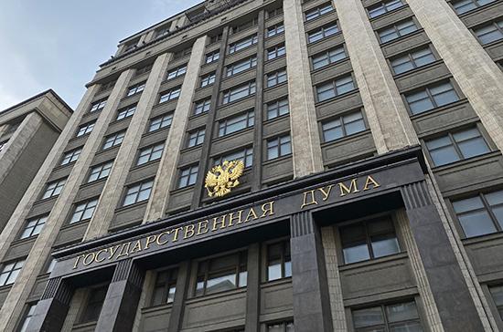 Госдума приняла в первом чтении законопроект о Правительстве