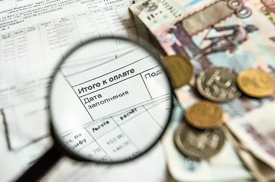 Взимание комиссий с коммунальных платежей может быть отменено