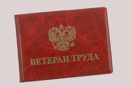 Почётный знак и грамота Совфеда дадут право на присуждение звания «Ветеран труда»