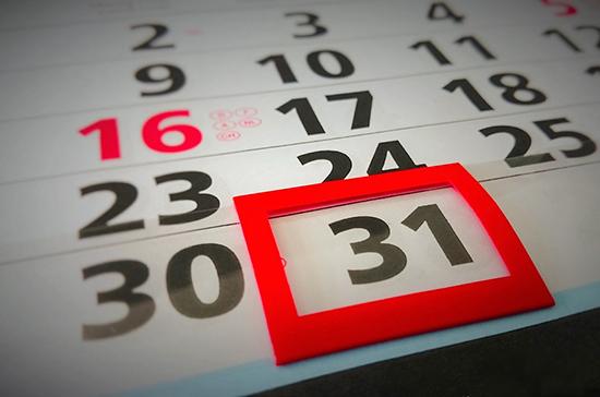 В 2021 году 31 декабря будет выходным днём