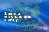 Законы, вступающие в силу с 26 октября