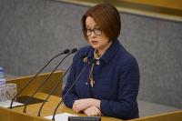 Набиуллина рассказала о плюсах и минусах цифрового рубля