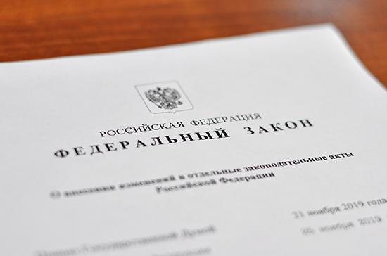Применение экономических санкций РФ в отношении юрлиц уточнят законом