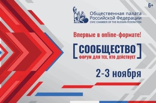 Победителей конкурса «Мой проект — моей стране!» наградят на форуме «Сообщество»
