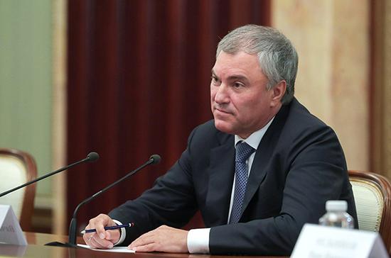 Володин предложил создать рабочую группу для помощи регионам с высокой убылью населения