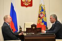Путин провёл рабочую встречу с Володиным