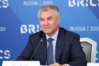 Спикер Госдумы предложил темы для обмена законотворческим опытом в рамках БРИКС