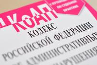 Комитет Думы поддержал проект об увеличении штрафов за разглашение информации ограниченного доступа