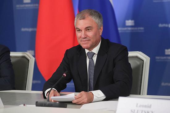 Спикер Госдумы: дружба между Россией и КНР — фундамент для развития сотрудничества