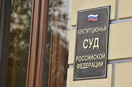 Совет Федерации сможет прекращать полномочия членов Конституционного суда