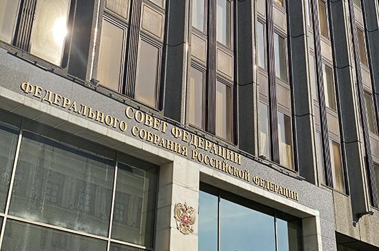 Совет Федерации одобрил закон о Правительстве