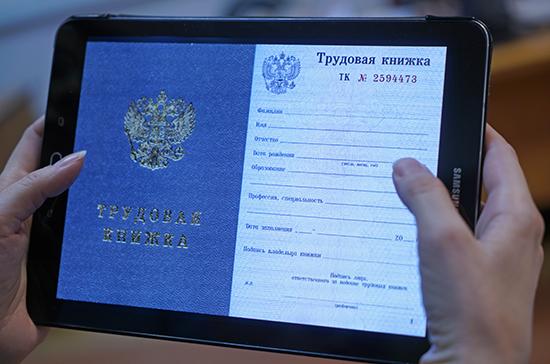 Россиянам могут дать право включить в электронные трудовые книжки записи о всём своём стаже