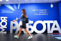 Общаться со службой занятости россияне смогут в режиме онлайн