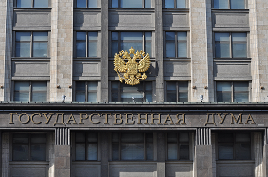 Первое чтение законопроекта о Госсовете назначили на 11 ноября