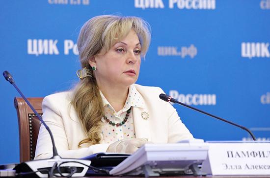 Памфилова исключила повсеместное проведение онлайн-голосования в 2021 году