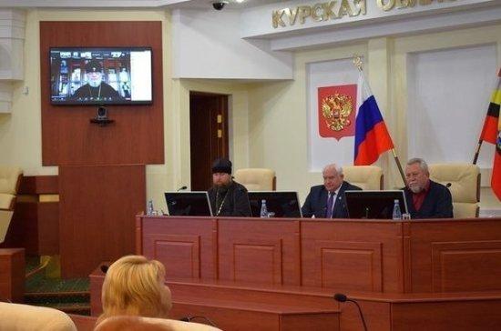 В Курской Думе обсудили пути сохранения исторической памяти