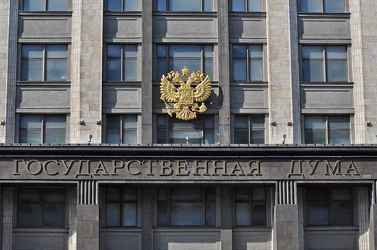 Госдума отменила пленарное заседание 12 ноября